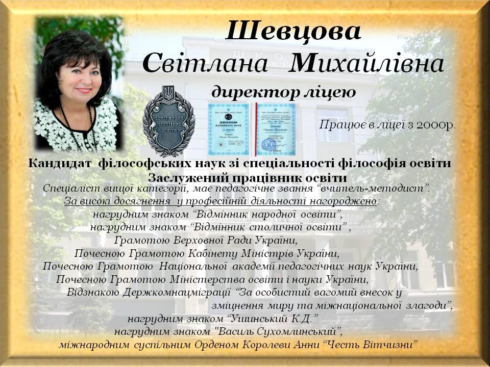 Shevtsova