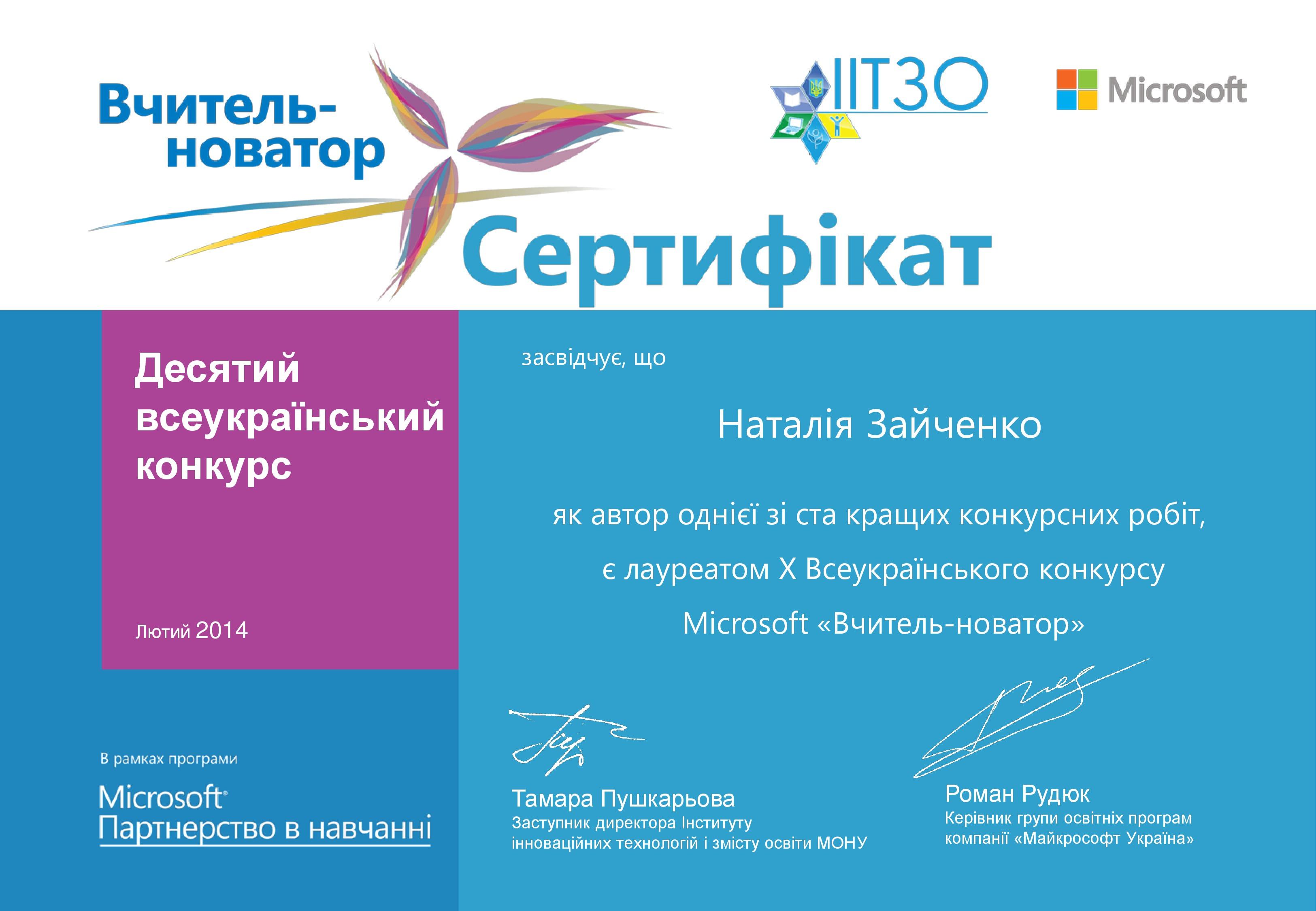 ViNXCertificate10Натал¦я Зайченко