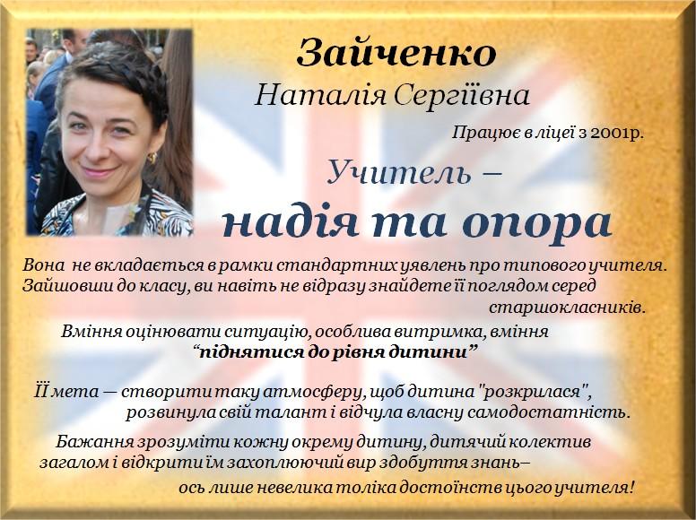 Zaichenko