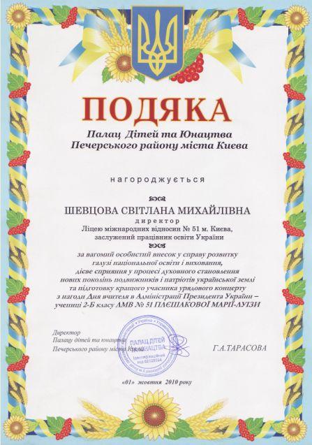 Podyaka