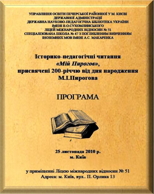 PYROGOV