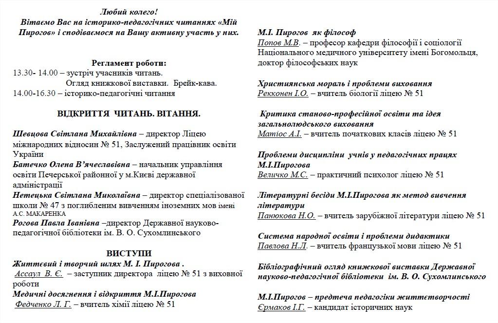 PYROGOV2