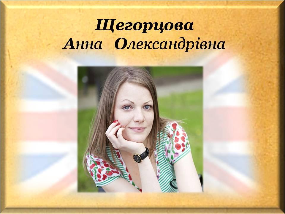 Schehortsova