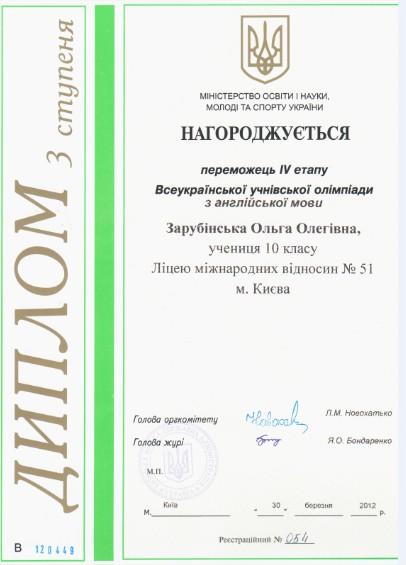 dyploma