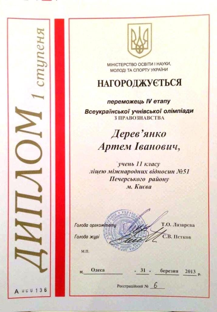 диплом Деревянко