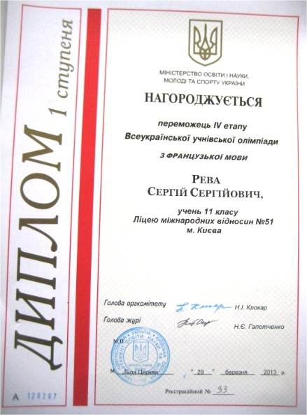 Reva diplom