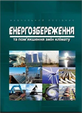 енергозбереження та помякшення змін клімату
