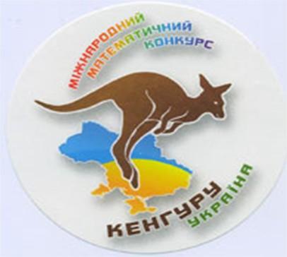 КЕНГУРУjpg