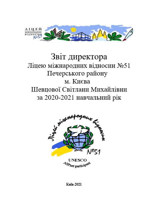 звіт21