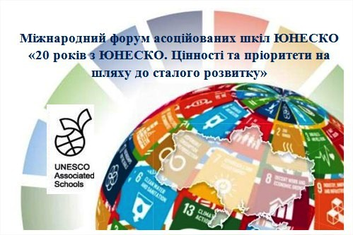 20 років з ЮНЕСКО