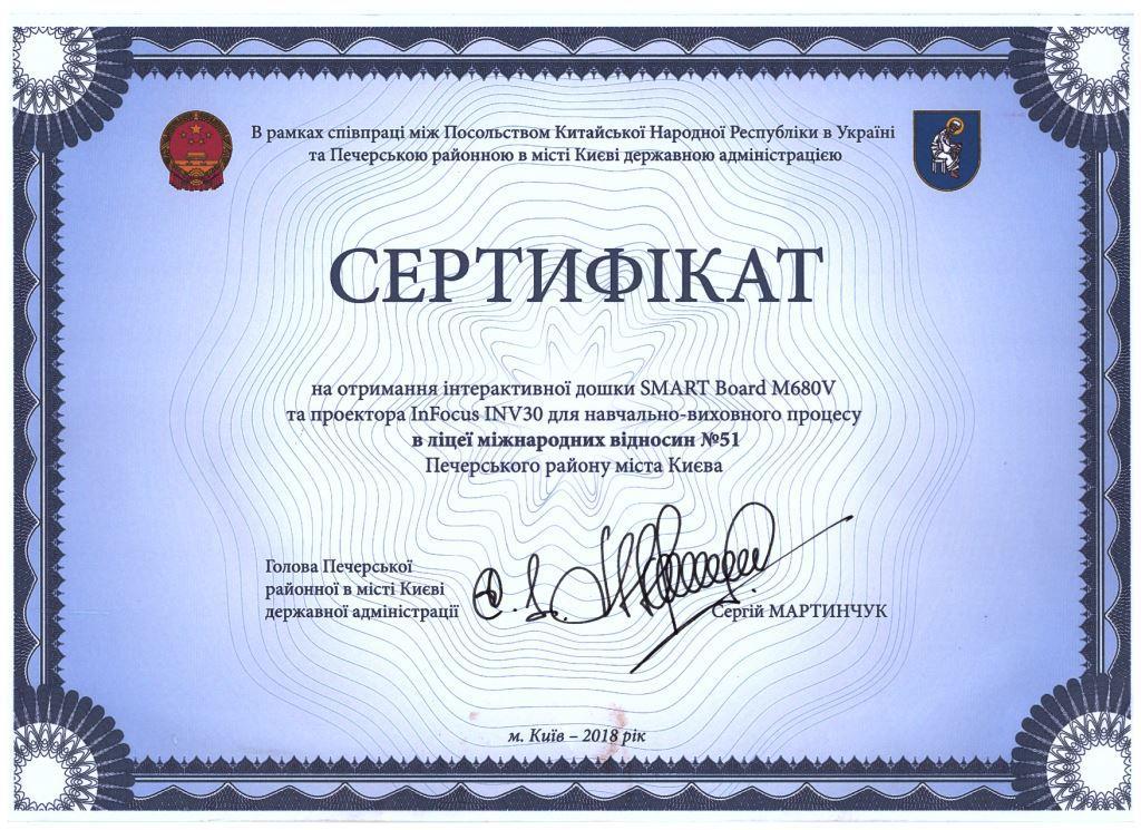 Сертифікат 001