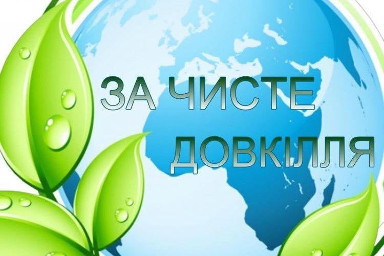 чисте_довкілляє