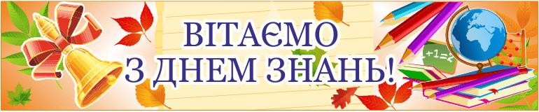 71119-Вітаємо-з-днем-знань-2500х530-235-грн-min